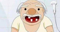 深圳牙科科普——老年人缺牙就一定要修復嗎?